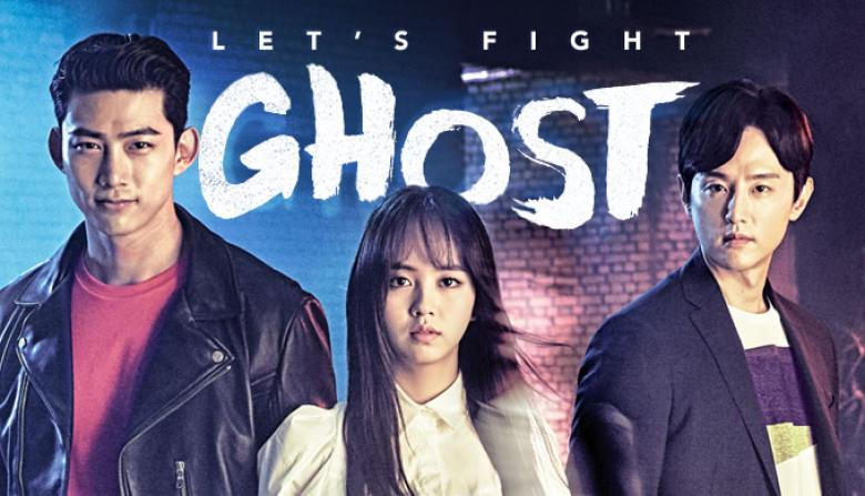 lets-fight-ghost