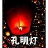 LENTERA-LAMPION Terbang / Flying Lantern.COCOK UTK BERBAGAI ACARA/KADO/SURPRISE/ULTAH.