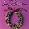 Ebook Beads Accessory Part 2