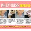 Milky Dress Original