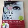 Eyemed Advanced Eyebrow Nutrition