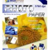 Blueprint Photo Paper (BP-GPA4230) - A4, 20 Sheet, 230 gsm, Cast Coasting, Glossy, Water Resistant ( Bunga Matahari) / Polos (Tu