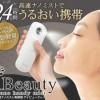 Ibeauty Nano Handy Mist