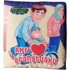 Softbooks / Buku Bantal : Aku Cinta Orangtuaku