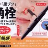 Magic Clean Pen