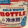 COLD WATER BOTTLE Cantimplora para bobidas frios 1.2L
