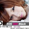 New Softlens EOS Baby Black 15,0 mm