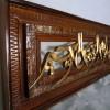 Karya Seni Lukis Kaligrafi Kayu Jati Jepara Lafaz Basmallah 80x29cm
