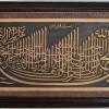 Karya Seni Lukis Kaligrafi Kayu Jepara Al Fateha Elegan
