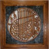 Karya Seni Lukis Kaligrafi Jati AL Ikhlas 70x70cm