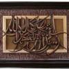 Karya Seni Lukis Kaligrafi Kayu Syahadat 3 Dimensi 55x75 cm