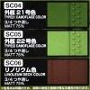 Mr Color IJN & Passsenger Cargo Camouflage Color Set