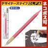 Olfa Art Knife 216BSP (Pink) - Pen Knife Pisau Gundam