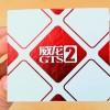 Rubik 3x3 Moyu Weilong GTS2 / GTS 2 Stickerless 3x3