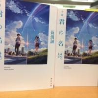 Novel jepang best seller kimi no na wa Full Japanese original JAPAN