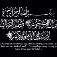 Stiker Kaligrafi Surat Al Ashr Dan Surat Al Kautsar Pesenan Kang Deddy