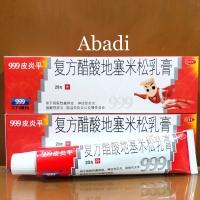 Salep 999 Piyan Ping / Pi Yan Ping - Salep Gatal-gatal, Jamur,