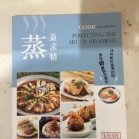 Buku masak Inggris/Mandarin kukusan Taiwan/Tionghua.