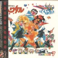 Soundtrack - Rainbow 7 - Single Collection