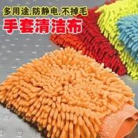 Sarung Tangan Lap Microfiber