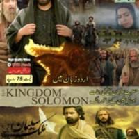 The Kingdom of Solomon (DVD)