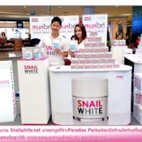 Thailand Snail White Cream - Namu Life - Original