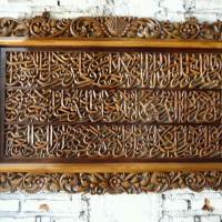 kaligrafi bertuliskan ayat kursi dari kayu jati ukuran 110x60 cm