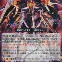 "Jual Kartu Vanguard BT13/004EN Deadliest Beast Deity, Ethics Buster ""Reverse"""
