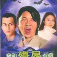 FILM DVD MY DATE WITH A VAMPIRE 1