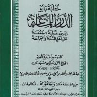Addurorul Lamaah, Kumpulan Khutbah Jumat Arab Pegon - Raja Murah