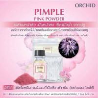 Pimple Pink Powder by Orchid - obat jerawat