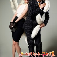Drama Korea My Girlfriend is a Gumiho