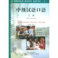 harga Intermediate Spoken Chinese Part One (zhongji Hanyu Kouyu Shang Ce) Tokopedia.com