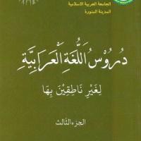 DURUSU LUGHOH AL 'AROBIYYAH - 3 (Soft Copy)