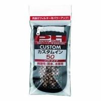 Media Filter POWER HOUSE Custom In 50 Soft