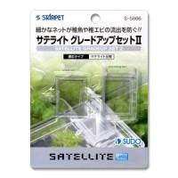 SUDO Upgrade Kit Net