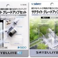 SUDO Upgrade Kit Set ( Bubble + Net) NON BOX