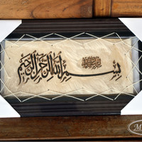 Kaligrafi Bismillah, Basmallah, Ukuran Kecil Bahan Kulit Kambing Murah