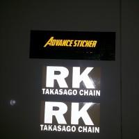 (stiker) sticker motor logo RK Takasago Chain