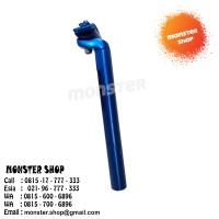 Seatpost S1X 25.4 Blue