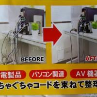LARGE Pelindung & Pengaman Kabel TV Komputer Speaker CPU Printer