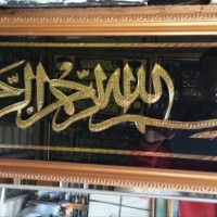 Kaligrafi Arab//Bismillah