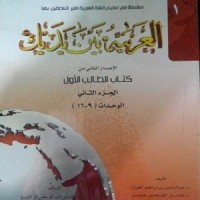 Al-Arabiyah Baina Yadaik Jilid 1 Bagian 2