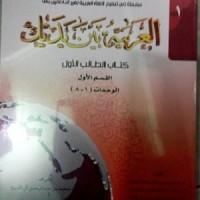 Al Arabiyah Baina Yadaik Jilid 1 Bagian 1