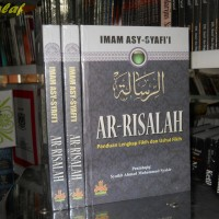 Ar Risalah Imam Syafi'i