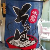Banner Udon JAPAN huruf KANJI