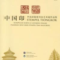 Stempel Tiongkok: Kumpulan Karya Li Lanqing dalam Pameran Seni Ukir...