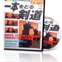 DVD Kendo : Ippon O Toru Kendo by Koda Kunihide