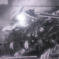 harga Zoids Geno Ritter 30th Anniversary / Model kit / Action Figure Tokopedia.com