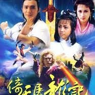 To Liong To (1986)